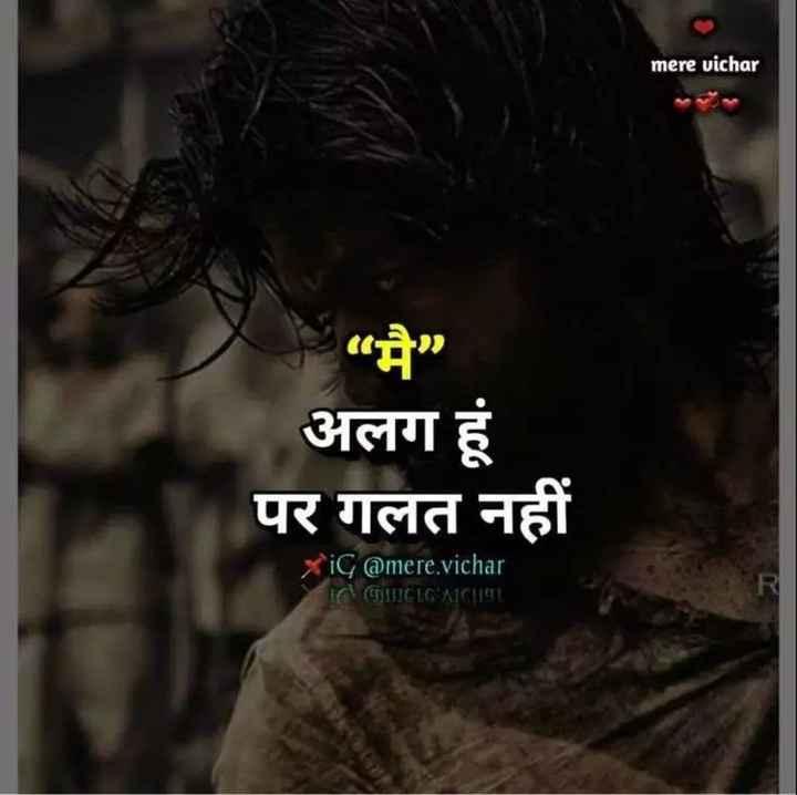 🕴 सिंगल लाइफ बेस्ट लाइफ - mere vichar मै अलग हूं पर गलत नहीं xiCamere . vichar IROICIC AICIAL - ShareChat