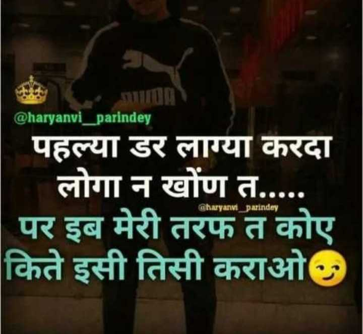 😉सिंगल लाइफ-बेस्ट लाइफ - @ haryanvi _ parindey पहल्या डर लाग्या करदा लोगा न खोण त . . . . . | पर इब मेरी तरफ त कोए किते इसी तिसी कराओ @ haryanvi _ parindey - ShareChat