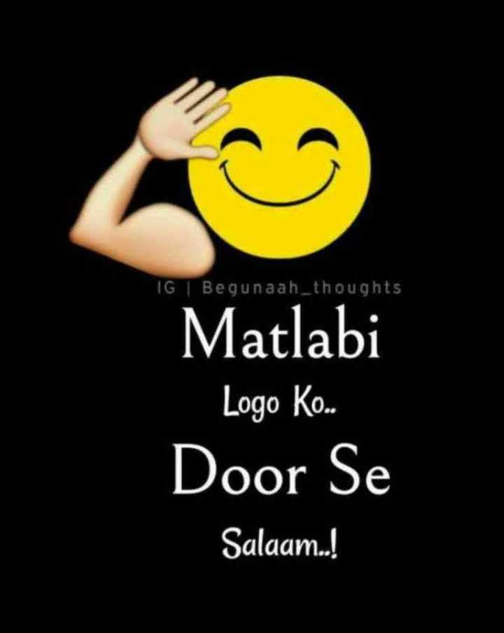 🕴 सिंगल लाइफ बेस्ट लाइफ - IG | Begunaah thoughts Matlabi Logo Ko Door Se Salaam . . ! - ShareChat