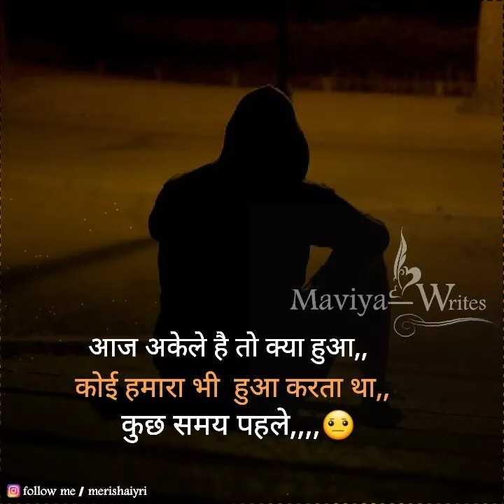 🕴 सिंगल लाइफ बेस्ट लाइफ - Maviya Writes आज अकेले है तो क्या हुआ , , कोई हमारा भी हुआ करता था , , कुछ समय पहले , , , , follow me / merishaiyri - ShareChat