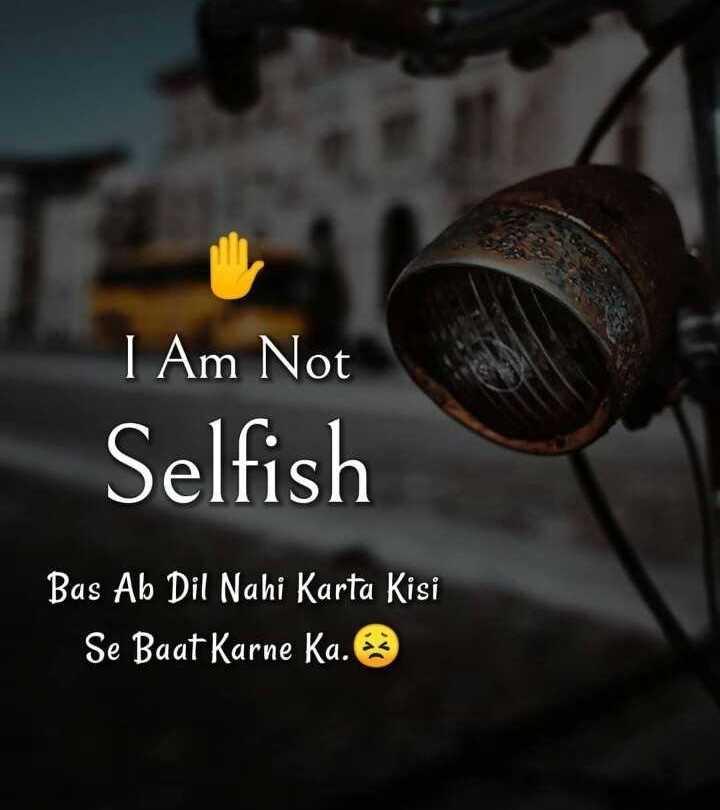 🕴सिंगल लाइफ बेस्ट लाइफ - I Am Not Selfish Bas Ab Dil Nahi Karta Kisi Se Baat Karne Ka . - ShareChat