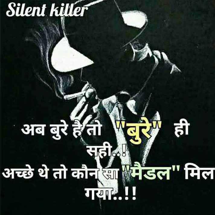 🕴 सिंगल लाइफ बेस्ट लाइफ - Silent killer अब बुरे है तो बरे ही सही अच्छे थे तो कौन सा मैंडल मिल गया . . ! ! - ShareChat