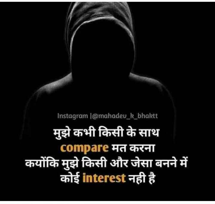 🕴 सिंगल लाइफ बेस्ट लाइफ - Instagram ( @ mahadev _ k _ bhaktt JU मुझे कभी किसी के साथ compare मत करना कयोंकि मुझे किसी और जेसा बनने में । कोई interest नही है । . - ShareChat