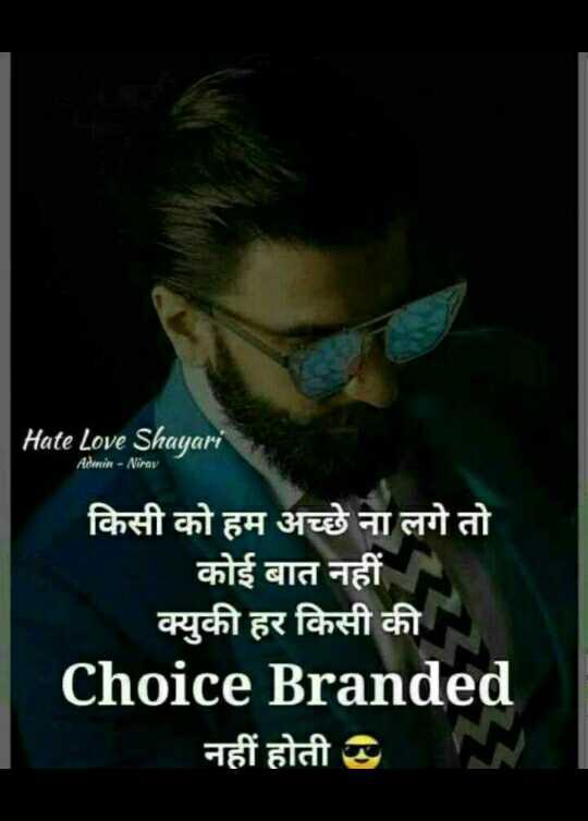 🕴 सिंगल लाइफ बेस्ट लाइफ - Hate Love Shayari Admin - Nina किसी को हम अच्छे ना लगे तो कोई बात नहीं क्युकी हर किसी की Choice Branded _ _ _ _ नहीं होती - ShareChat