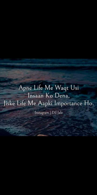 🕴 सिंगल लाइफ बेस्ट लाइफ - Apne Life Me Waqt Usi Insaan Ko Dena , Jiske Life Me Aapki Importance Ho . Instagram | Dil Jale - ShareChat