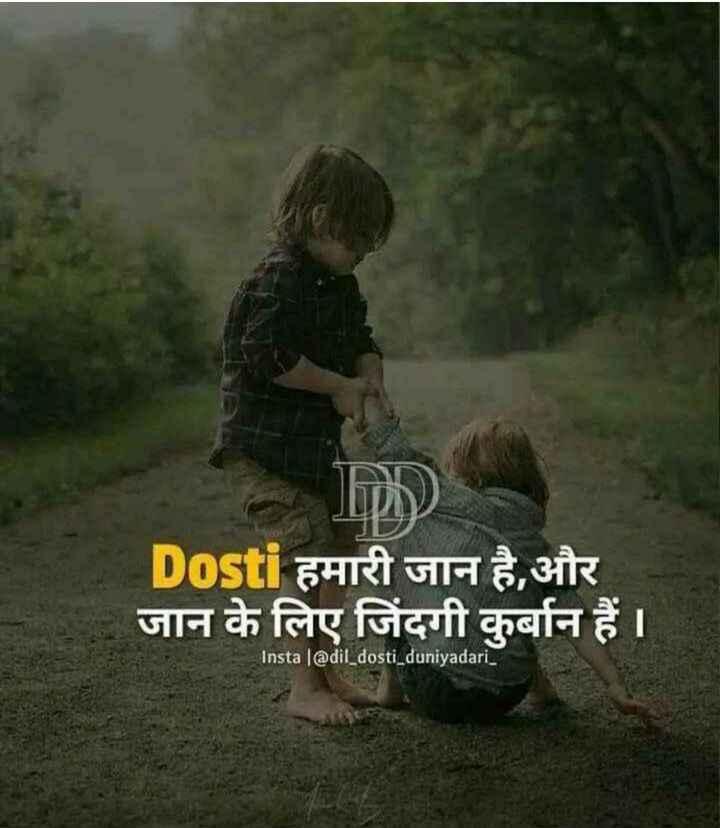 🕴सिंगल लाइफ बेस्ट लाइफ - D0s हमारी जान है , और जान के लिए जिंदगी कुर्बान हैं । Insta   @ dil _ dosti _ duniyadari - ShareChat