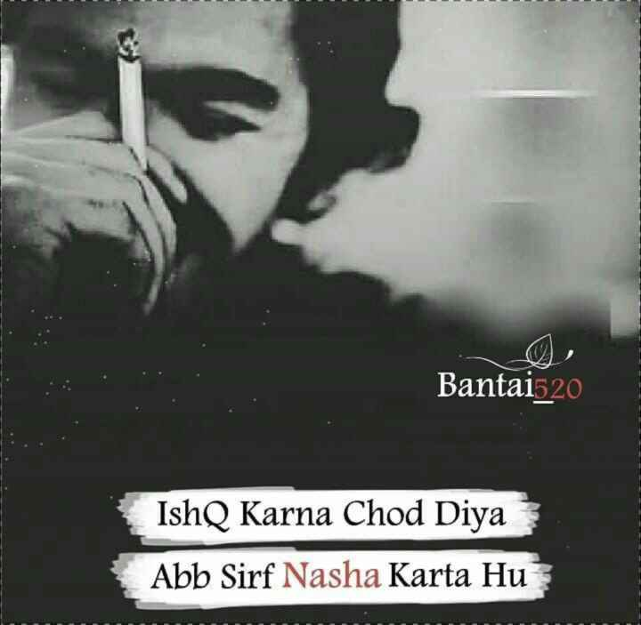 🕴 सिंगल लाइफ बेस्ट लाइफ - Bantai : 20 Ishq Karna Chod Diya Abb Sirf Nasha Karta Hu - ShareChat