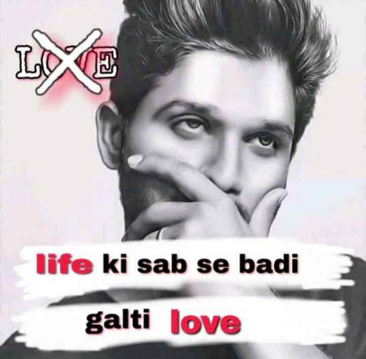 🕴 सिंगल लाइफ बेस्ट लाइफ - life ki sab se badi galti love - ShareChat