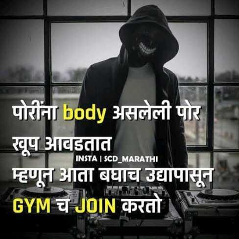 #सिंगल boy - पोरींना body असलेली पोर खूप आवडतात म्हणून आता बघाच उद्यापासून ' GYM चUDIN करतो । INSTA I SCD _ MARATHI - ShareChat