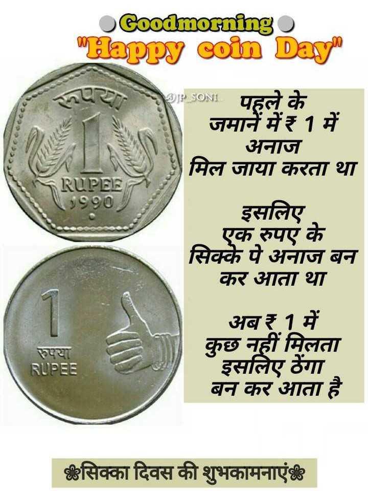🌕सिक्का दिवस - Goodmorning Happy coin Day POSSONI पहले के जमाने में₹1 में _ _ अनाज मिल जाया करता था RUPEE 1 1990 इसलिए एक रुपए के सिक्के पे अनाज बन कर आता था अब ₹1 में कुछ नहीं मिलता RUPEE इसलिए ठेंगा बन कर आता है ®सिक्का दिवस की शुभकामनाएं - ShareChat