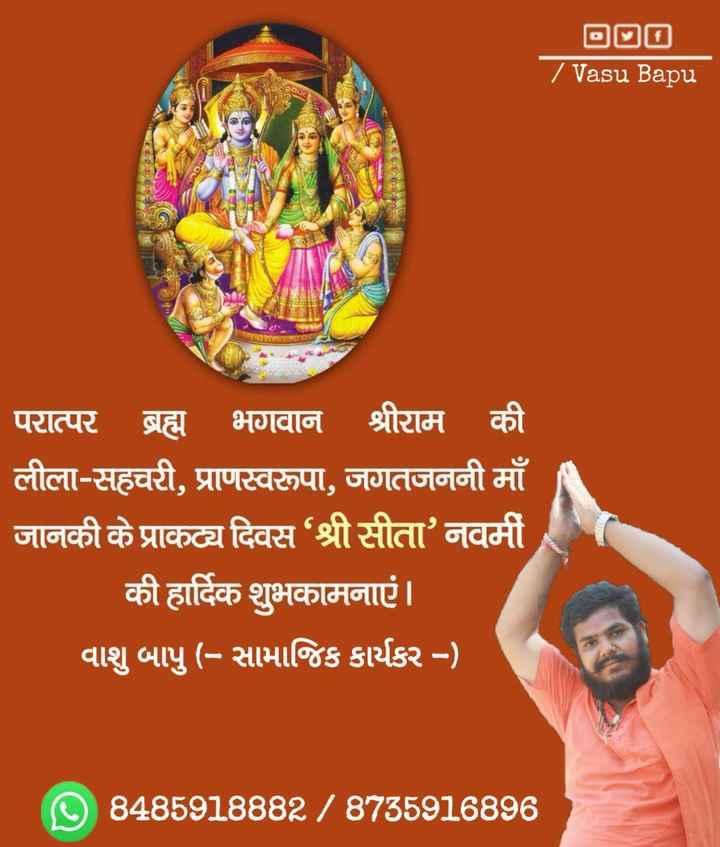 🙏 सीता नवमीं - E ] [ ] [ f ] / Vasu Bapu 2 = । = - - - परात्पर ब्रह्म भगवान श्रीराम की लीला - सहचरी , प्राणस्वरूपा , जगतजननी माँ जानकी के प्राकट्य दिवस ' श्री सीता ' नवमी की हार्दिक शुभकामनाएं । वाशु पु ( - सभाळ5 S45२ - ) O 8485918882 / 8755916896 - ShareChat