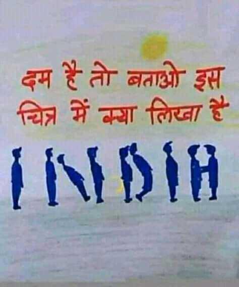 📹 सीरियल विडीयो स्टेटस सोंग्स - दम है तो बताओ इस | चित्र में क्या लिखा है INDIA - ShareChat