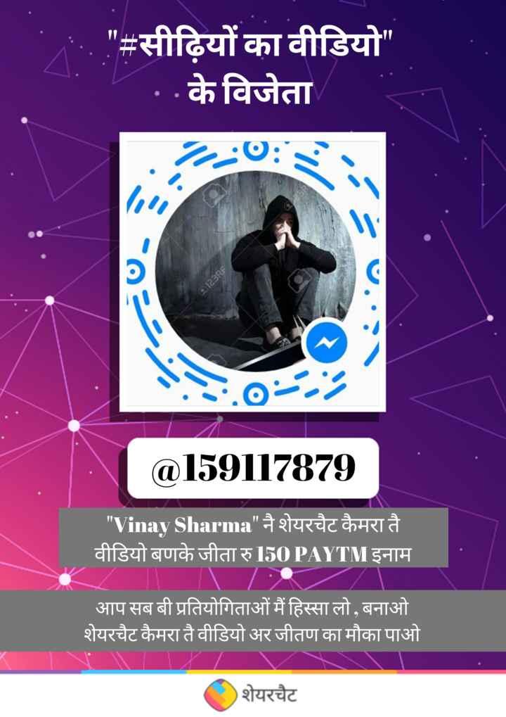 👉सीढ़ियों का वीडियो - # सीढ़ियों का वीडियो . . के विजेता . Q123RE @ 159117879 Vinay Sharma नै शेयरचैट कैमरा तै । वीडियो बणके जीता रु 150 PAYTM इनाम आप सब बी प्रतियोगिताओं में हिस्सा लो , बनाओ शेयरचैट कैमरा तै वीडियो अर जीतण का मौका पाओ शेयरचैट - ShareChat
