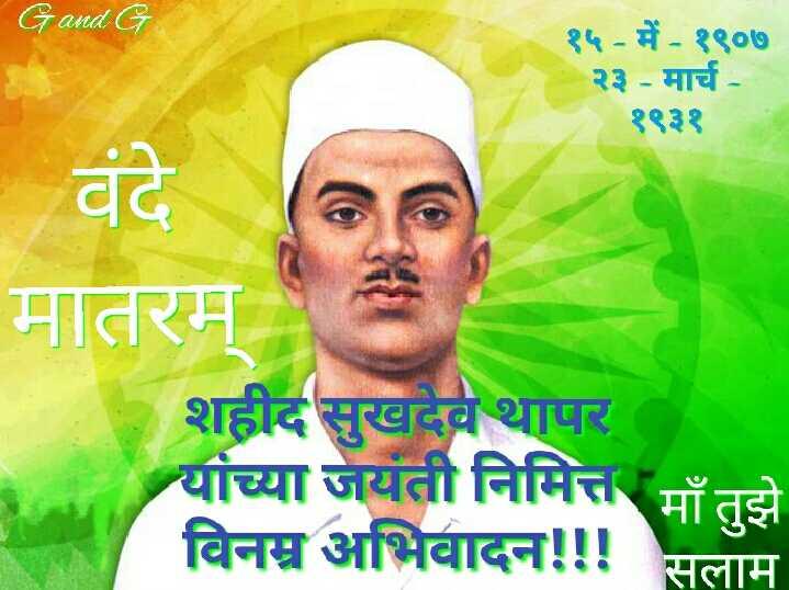 💐सुखदेव जयंती - Gand G १५ - में - १९०७ २३ - मार्च - १९३१ | वंदे मातरम् । शहीद सुखदेव थापर यांच्या जयंती निमित्त माँ तसे विनम्र अभिवादन ! ! सलाम - ShareChat