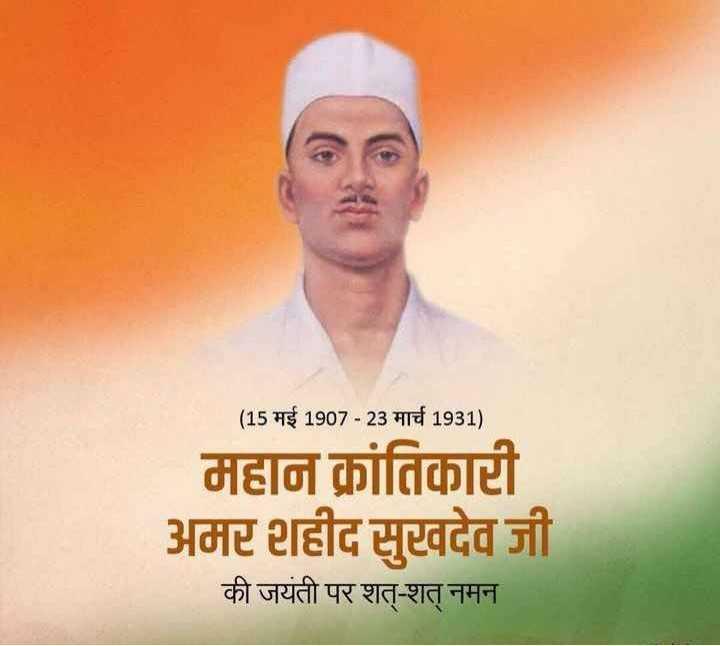 💐सुखदेव जयंती - ( 15 मई 1907 - 23 मार्च 1931 ) महान क्रांतिकाटी अमर शहीद सुरवदेव जी की जयंती पर शत् - शत् नमन - ShareChat