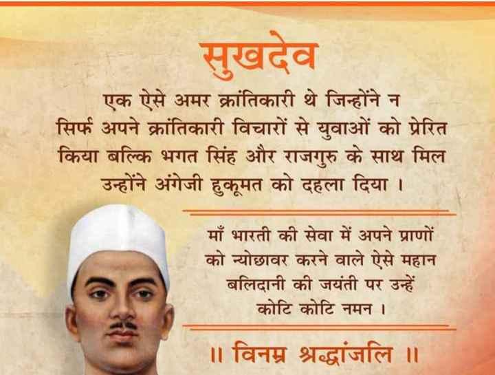💐सुखदेव जयंती - सुखदेव एक ऐसे अमर क्रांतिकारी थे जिन्होंने न सिर्फ अपने क्रांतिकारी विचारों से युवाओं को प्रेरित किया बल्कि भगत सिंह और राजगुरु के साथ मिल उन्होंने अंगेजी हुकूमत को दहला दिया । माँ भारती की सेवा में अपने प्राणों को न्योछावर करने वाले ऐसे महान बलिदानी की जयंती पर उन्हें | कोटि कोटि नमन । । ॥ विनम्र श्रद्धांजलि ॥ - ShareChat