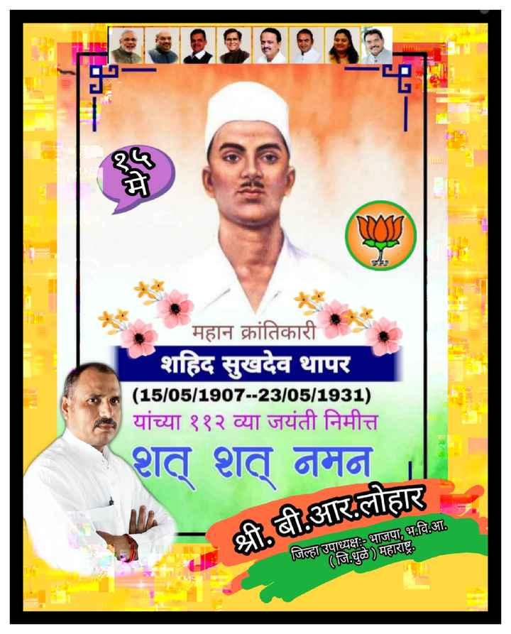 💐सुखदेव जयंती - महान क्रांतिकारी शहिद सुखदेव थापर ( 15 / 05 / 1907 - - 23 / 05 / 1931 ) यांच्या ११२ व्या जयंती निमीत्त शत् शत् नमन श्री . बी . आर . लोहार जिल्हा उपाध्यक्ष भाजपा , भ . वि . आ . ( जि . धुळे ) महाराष्ट्र , - ShareChat