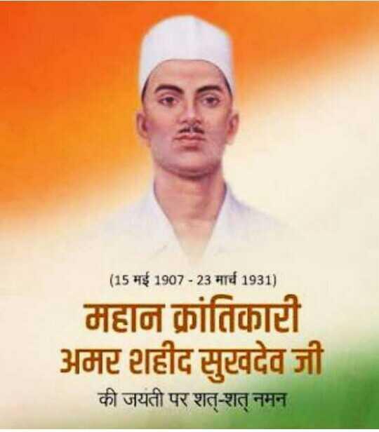 💐सुखदेव जयंती - ( 15 मई 1907 - 23 मार्च 1931 ) महान क्रांतिकाटी अमर शहीद सुरवदेव जी की जयती पर शत् - शत् नमन - ShareChat