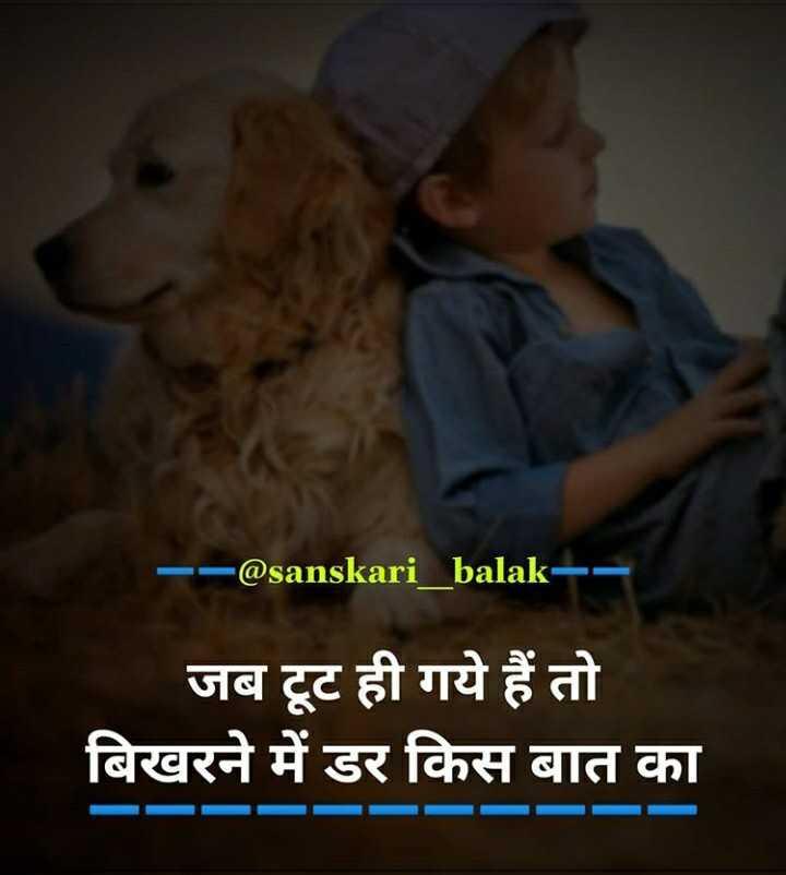 👌👌सुथरी बात अर सोच - - - @ sanskari _ balak - - जब टूट ही गये हैं तो बिखरने में डर किस बात का - ShareChat