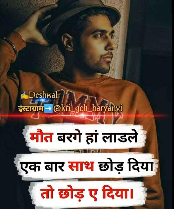 👌👌सुथरी बात अर सोच - Deshwali इंस्टाग्राम - akti _ gch haryanvi मौत बरगे हां लाडले एक बार साथ छोड़ दिया तो छोड़ ए दिया । - ShareChat