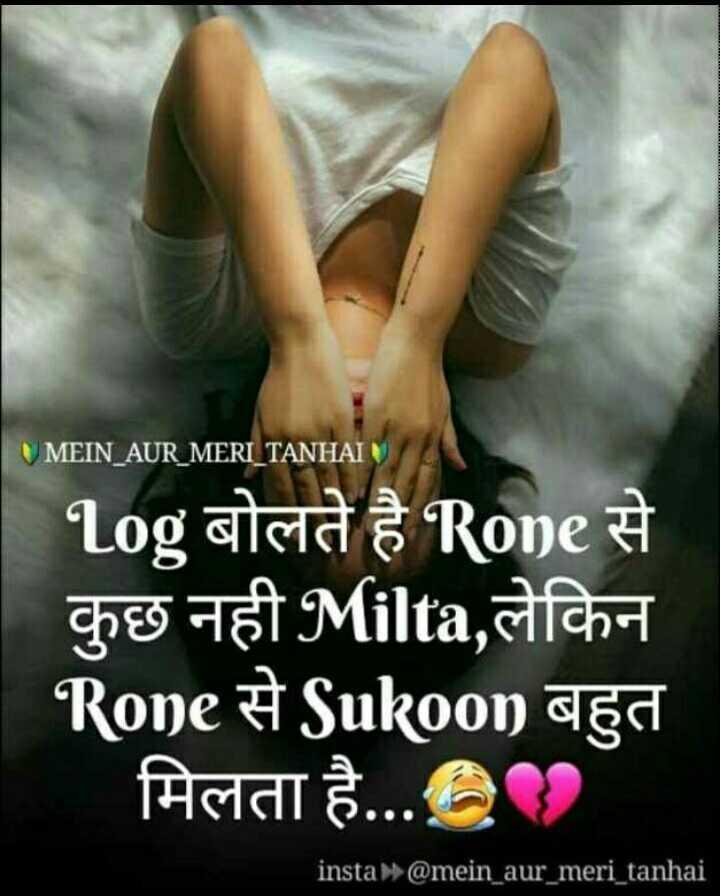👌👌सुथरी बात अर सोच - MEIN AUR MERI TANHAI Log बोलते है Rone से कुछ नही Milta , लेकिन Rone से Sukoon बहुत मिलता है . . . insta @ mein _ aur _ meri _ tanhai - ShareChat