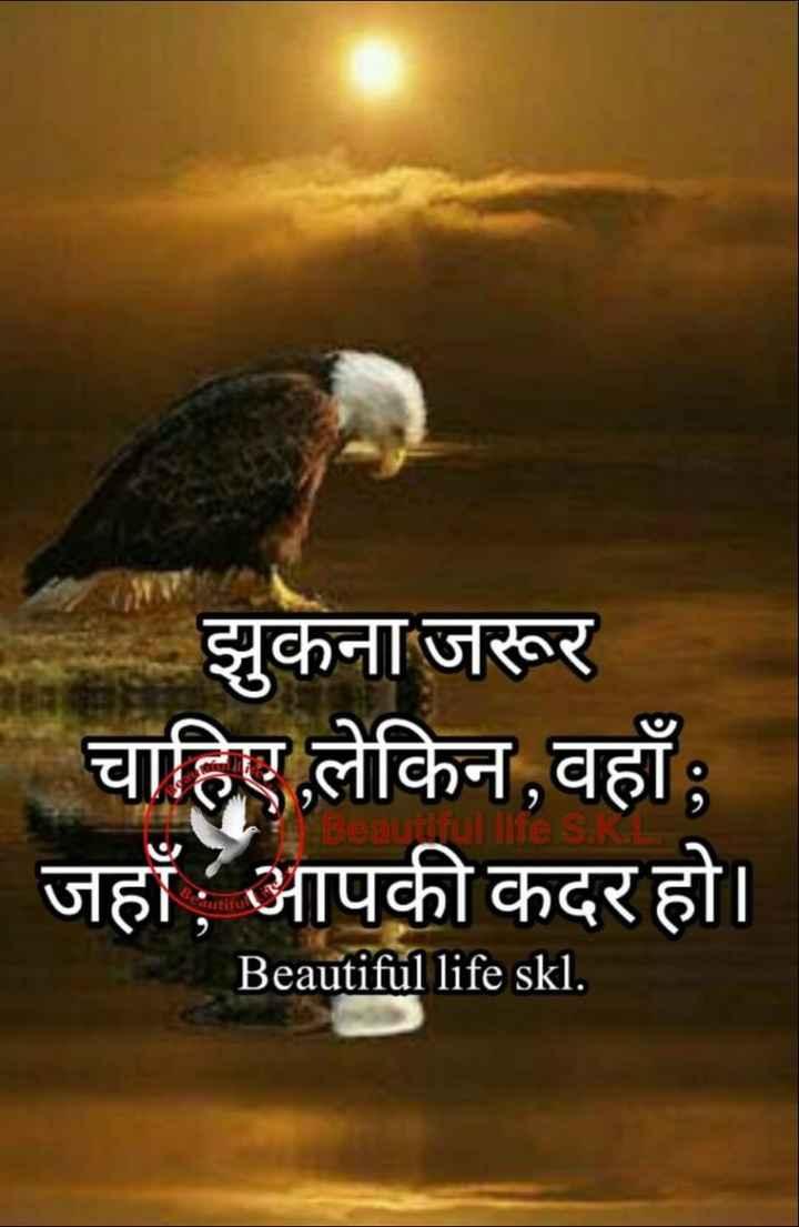 👌👌सुथरी बात अर सोच - झुकना जरूर चाहिए लेकिन , वहाँ ; जहाँ ; आपकी कदर हो । an Beautiful life Beautiful life skl . - ShareChat