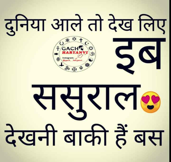 👌👌सुथरी बात अर सोच - T १ / GACHE HARYANVI Instagram : @ gach _ _ haryanvi दुनिया आले तो देख लिए इब ससुराल देखनी बाकी हैं बस - ShareChat