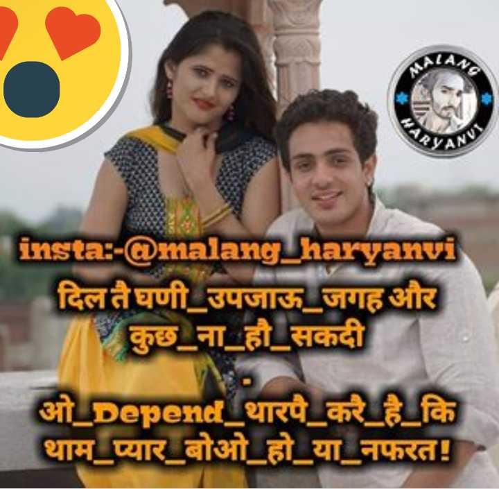 👌👌सुथरी बात अर सोच - TAM MALA ANVI insta : - @ malang _ haryanvi दिल तै घणी उपजाऊ _ जगह और कुछ _ ना _ हो _ सकदी ओ _ Depend _ थारपै _ कर _ है कि थाम _ प्यार _ बोओ _ हो _ या _ नफरत ! - ShareChat