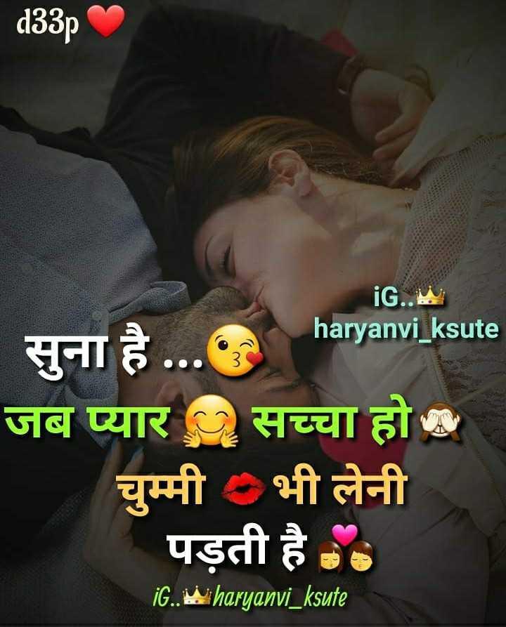 👌👌सुथरी बात अर सोच - d33p iG . . haryanvi _ ksute सुना है . . . जब प्यार सच्चा हो चुम्मी भी लेनी पड़ती है iG . . . haryanvi _ ksute - ShareChat
