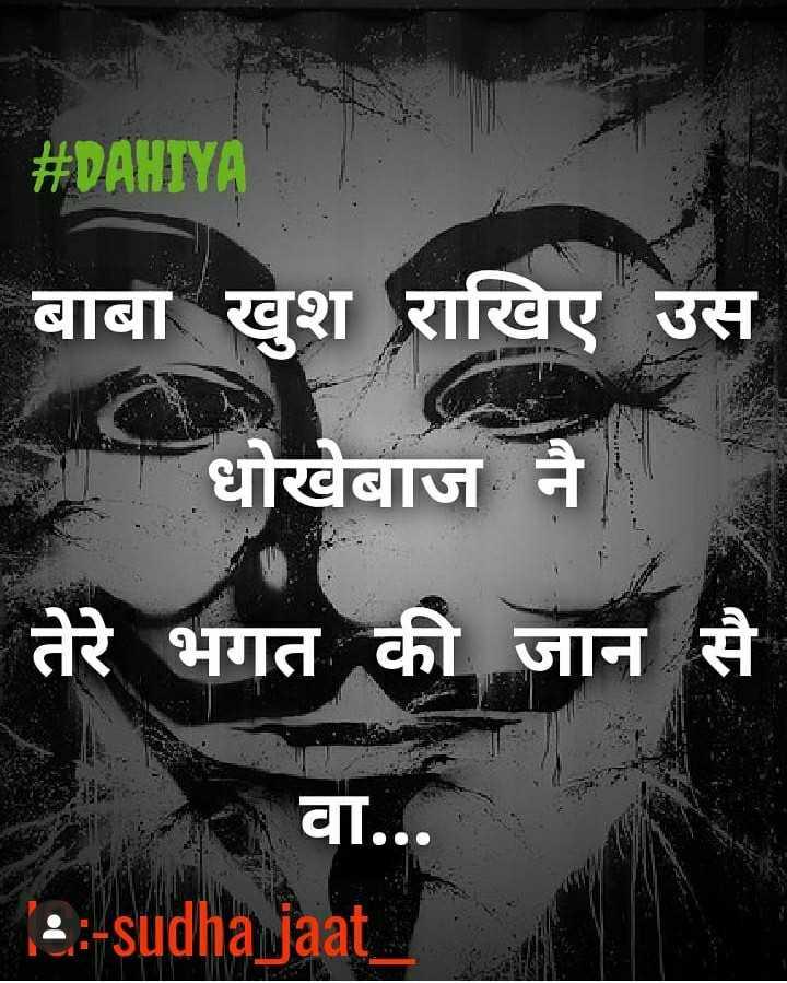 👌👌सुथरी बात अर सोच - # DAHITYA बाबा खुश राखिए उस धोखेबाज नै तेरे भगत की जान से वा . . . 2 : - sudha _ - ShareChat