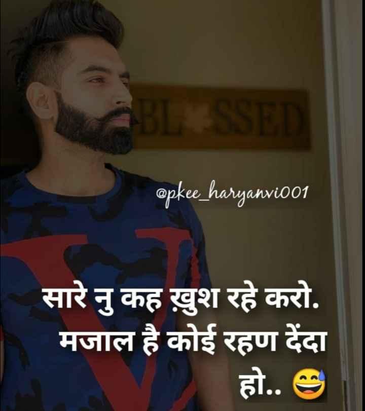 👌👌सुथरी बात अर सोच - @ pkee _ haryanvi001 सारे नु कह ख़ुश रहे करो . मजाल है कोई रहण देंदा हो . . 9 - ShareChat