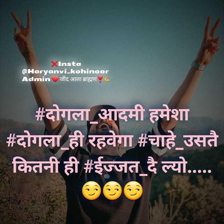 👌👌सुथरी बात अर सोच - Insta @ Haryanvi - kohinoor Admin of BITCTT STETUT # दोगला आदमी हमेशा # दोगला ही रहवेगा # चाहे उसतै कितनी ही # ईज्जत दै ल्यो . . . . . - ShareChat