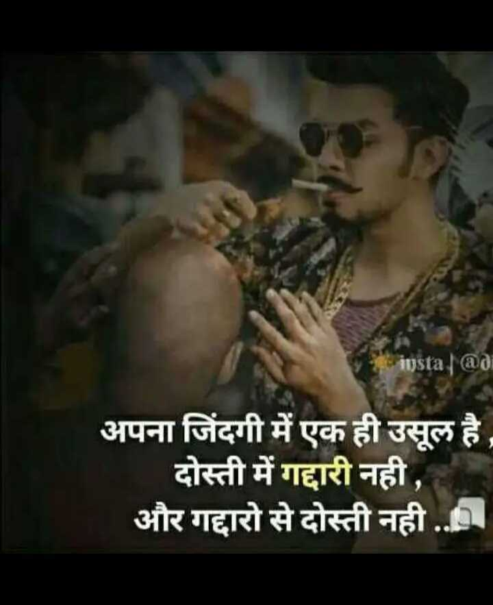 👌👌सुथरी बात अर सोच - vailystaj adi अपना जिंदगी में एक ही उसूल है , दोस्ती में गद्दारी नही , और गद्दारो से दोस्ती नही . का - ShareChat