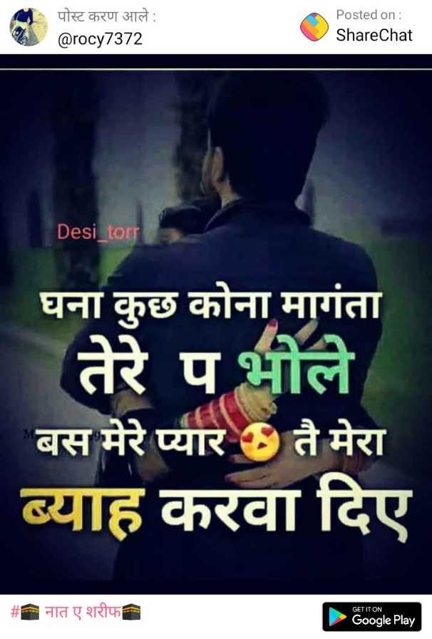 👌👌सुथरी बात अर सोच - पोस्ट करण आले : @ rocy7372 Posted on : ShareChat PAL Desi _ torr घना कुछ कोना मागंता तेरे प भोले बस मेरे प्यार तै मेरा ब्याह करवा दिए _ _ # नात ए शरीफ GET IT ON Google Play - ShareChat