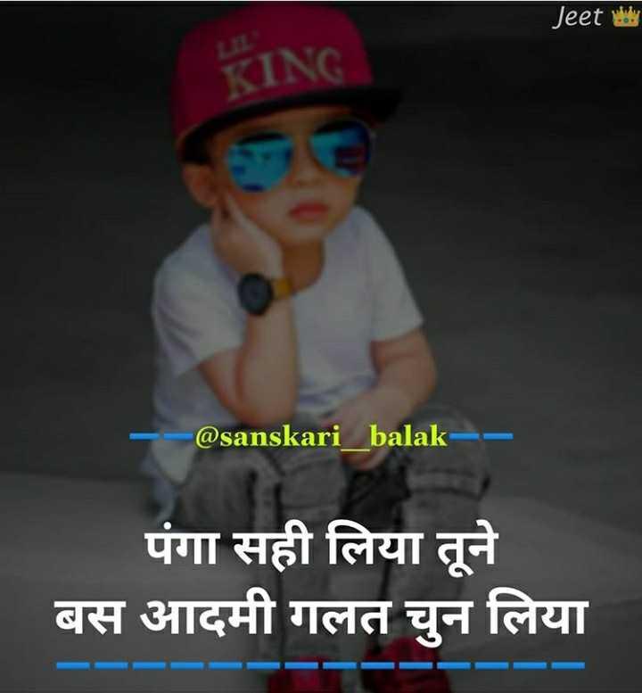 👌👌सुथरी बात अर सोच - Jeet huy HING - - @ sanskari _ balak - - पंगा सही लिया तूने बस आदमी गलत चुन लिया - ShareChat