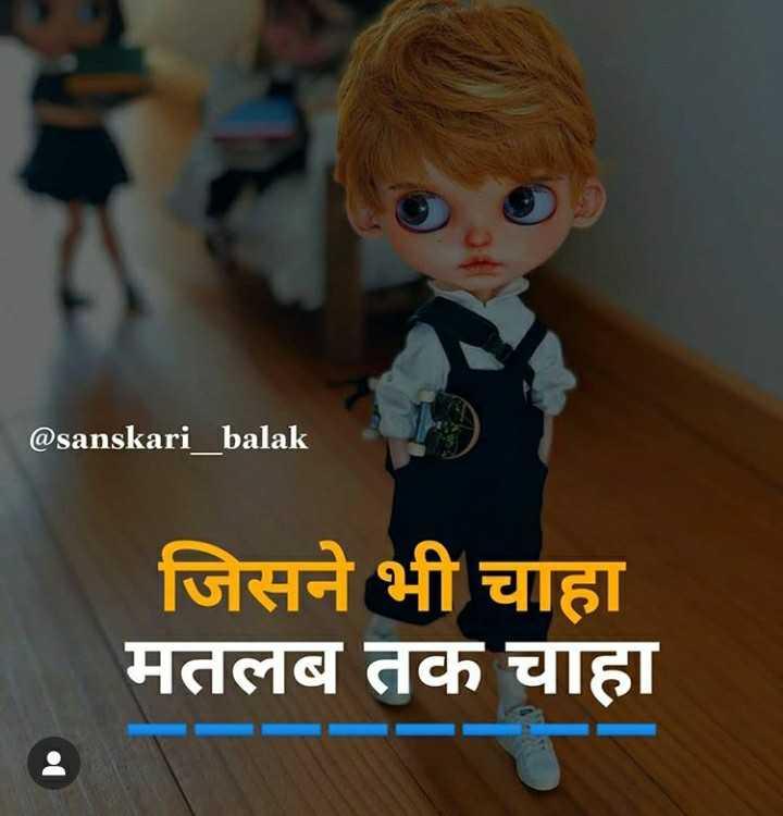 👌👌सुथरी बात अर सोच - @ sanskari _ balak जिसने भी चाहा मतलब तक चाहा - ShareChat