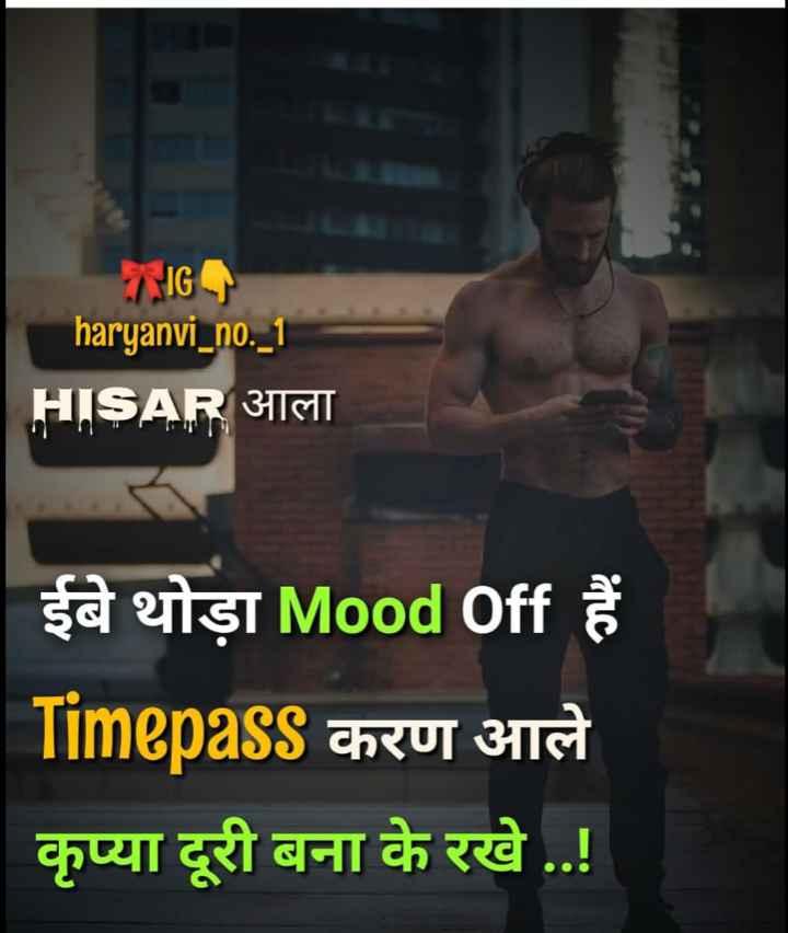 👌👌सुथरी बात अर सोच - TIG haryanvi _ no . _ 1 HISAR 31161 ईबे थोड़ा Mood Off हैं Timepass TRUT BITCH कृप्या दूरी बना के रखे . . ! - ShareChat