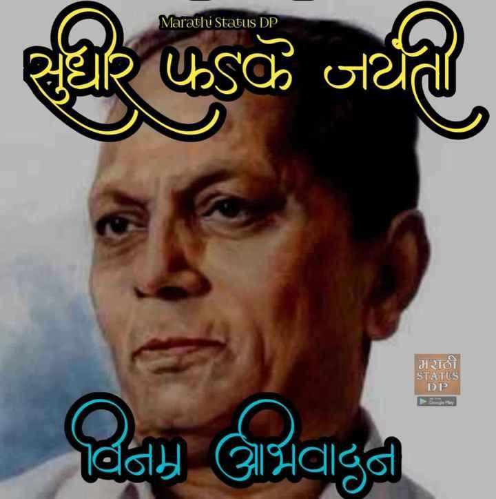💐सुधीर फडके जयंती - Marathi Status DP ဒါ ပ ပ मराठी STATUS DP Google Play Peel Oizaiga - ShareChat