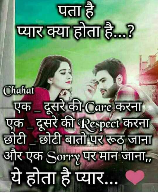 👂 सुन पागल😂 - पता है प्यार क्या होता है . . . ? K EReena Chahat एक दूसरे की Care करना एक दूसरे की Respect करना छोटी छोटी बातो पर रूठ जाना और एक Sorry पर मान जाना , , ये होता है प्यार . . . . - ShareChat