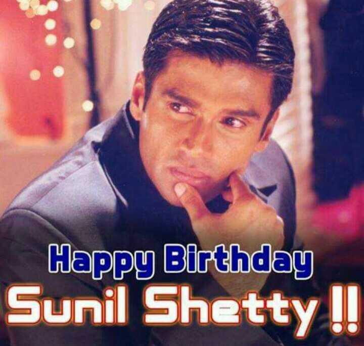 🎂सुनिल शेट्टी बर्थडे - Happy Birthday Sunil Shetty ! ! - ShareChat