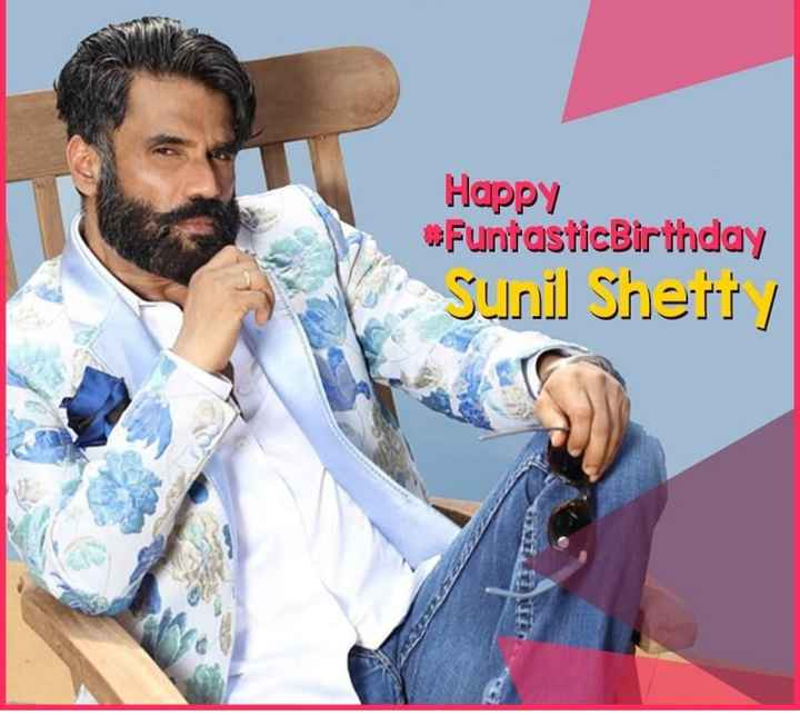 🎂सुनिल शेट्टी बर्थडे - Happy FuntasticBirthday Sunil Shett , - ShareChat