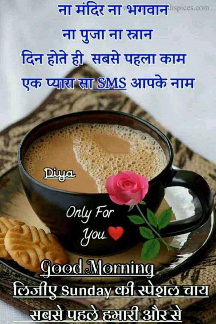 🌄सुप्रभात - ces . com ना मंदिर ना भगवान ना पुजा ना स्नान दिन होते ही सबसे पहला काम एक प्यारा सा SMS आपके नाम piya Only For you . Good Morning , लिजीए Sunday की स्पेशल चाय सबसे पहले हमारी और से - ShareChat