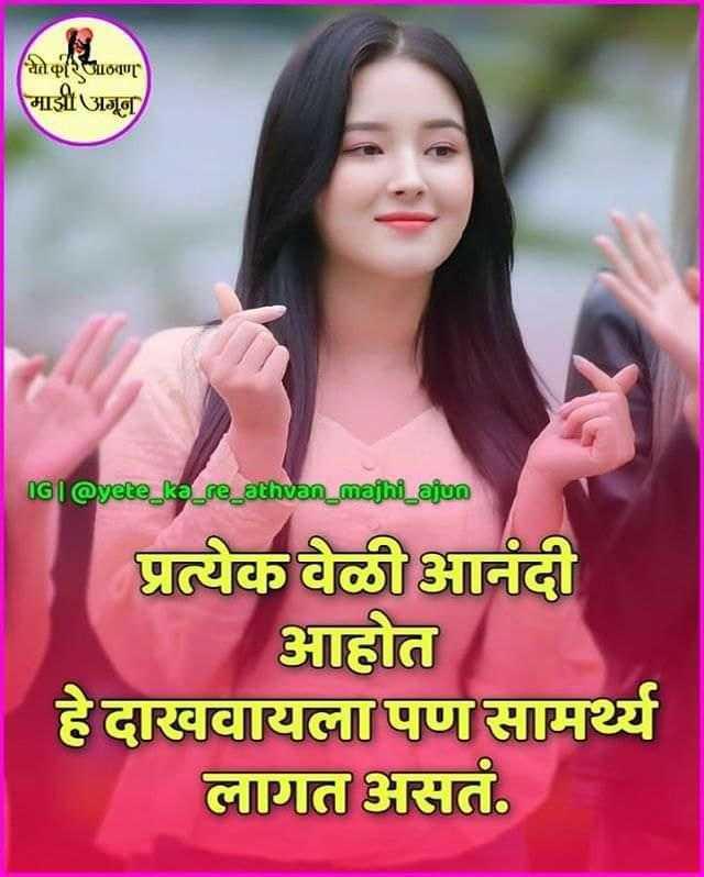 🌄सुप्रभात - aaptanoor माझी अजून IGI @ yete _ ko _ re _ athvan _ maitri _ ajua प्रत्येक वेळी आनंदी आहोत हे दाखवायला पण सामर्थ्य लागत असत . - ShareChat