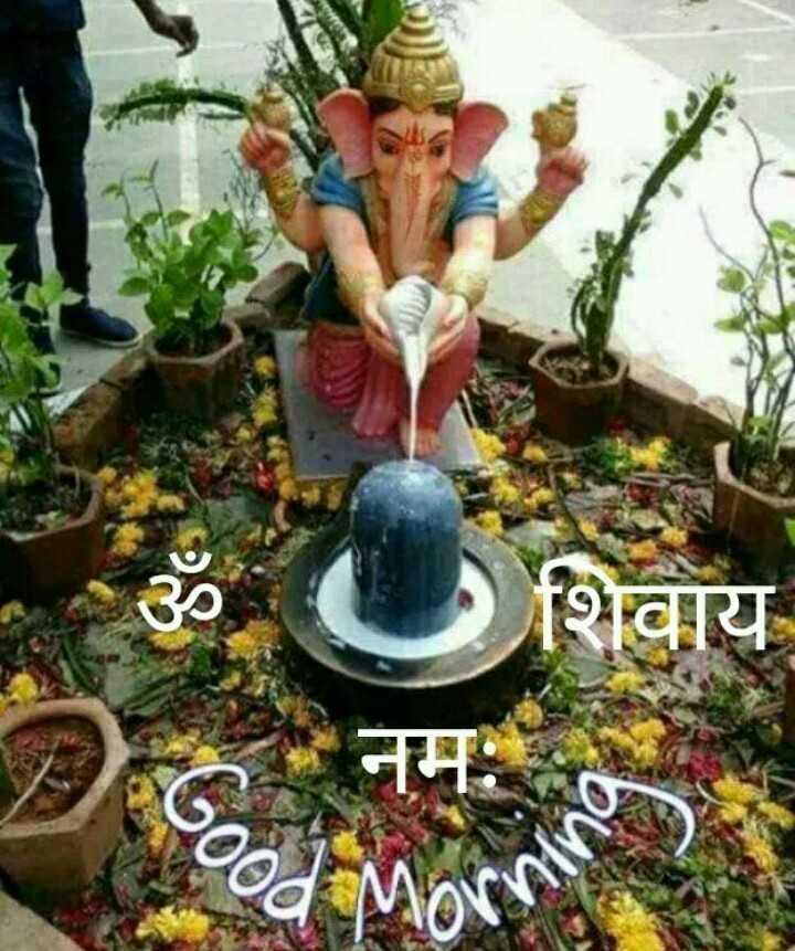 🌄  सुप्रभात - शिवाय नमः Morni - ShareChat