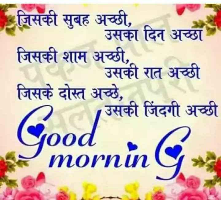 🌞सुप्रभात 🌞 - जिसकी सुबह अच्छी , उसका दिन अच्छा जिसकी शाम अच्छी , उसकी रात अच्छी जिसके दोस्त अच्छे , उसकी जिंदगी अच्छी Good nmornun morninG - ShareChat