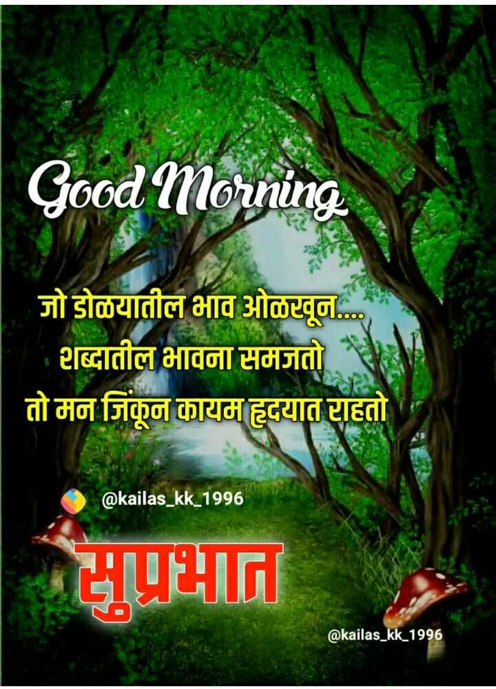 🌄सुप्रभात - Good Morning जो डोळ्यातील आत ओळवून . . शब्दातील भावना समजतो तो मन जिंकून कायम हृदयात राहतो @ kailas _ kk _ 1996 @ kailas _ kk _ 1996 - ShareChat