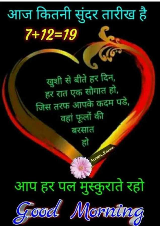 🌞सुप्रभात 🌞 - आज कितनी सुंदर तारीख है 7 + 72319 खुशी से बीते हर दिन , हर रात एक सौगात हो , जिस तरफ आपके कदम पडे , वहां फूलों की बरसात ALFISHA . . KHANE आप हर पल मुस्कुराते रहो Good Morning - ShareChat