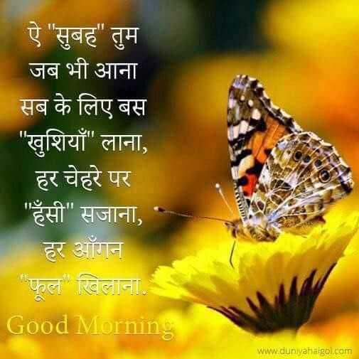 🌄  सुप्रभात - ऐ सुबह तुम जब भी आना सब के लिए बस खुशियाँ लाना , हर चेहरे पर हँसी सजाना , हर आँगन फूल खिलाना , Good Morning www . dunyahaigol . com - ShareChat