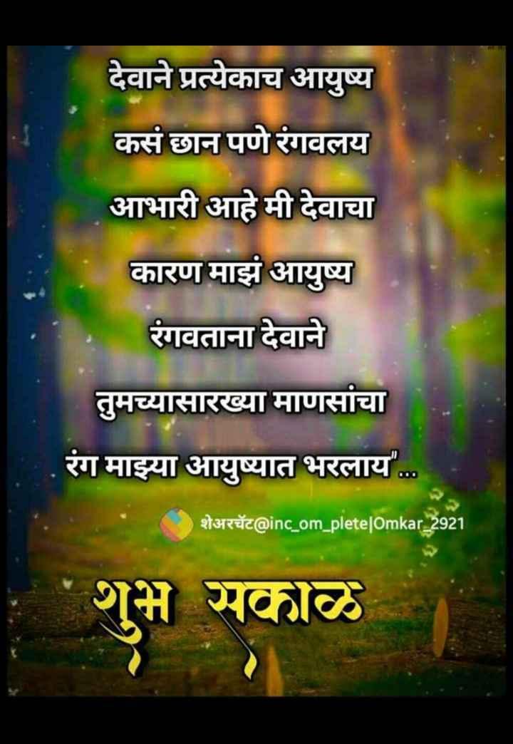 🌄सुप्रभात - देवाने प्रत्येकाच आयुष्य कसं छान पणे रंगवलय आभारी आहे मी देवाचा कारण माझं आयुष्य रंगवताना देवाने तुमच्यासारख्या माणसांचा रंग माझ्या आयुष्यात भरलाय . . . शेअरचॅट @ inc _ om _ plete | Omkar _ 2921 शुभ सकाळ - ShareChat
