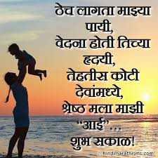 🌄सुप्रभात - ठेच लागता माझ्या पायी , वेदना होती तिच्या | हृदयी , तेहतीस कोटी देवांमध्ये , श्रेष्ठ मुला माझी आई शुभ सकाळ ! imarathi . com - ShareChat